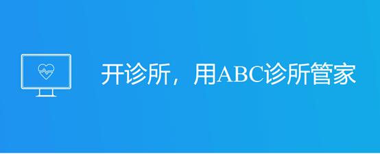 成都ABC诊所管家:中医馆IT系统服务的先锋