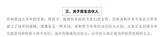 上海君和堂:13个投资人加持的中医馆,是海水还是火焰?