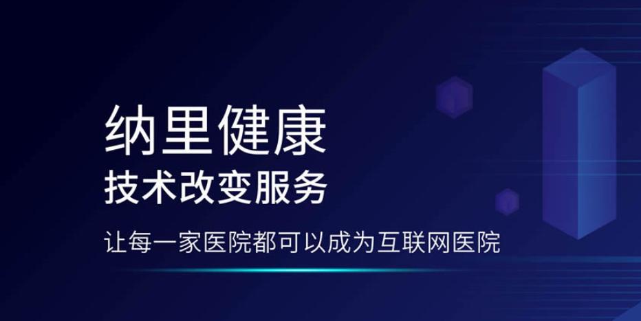 """大经中医战略携手纳里健康,共谋""""互联网+中医""""新发展"""