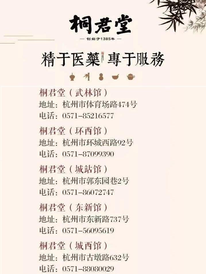 杭州桐君堂:创始于洪武17年却在杭州一城开出五家分店的中医馆