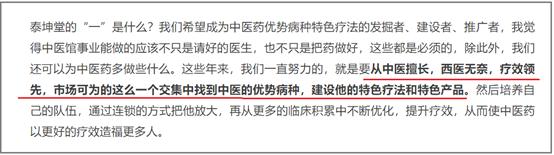 上海泰坤堂:再牛X的中医馆也得有个好爸爸