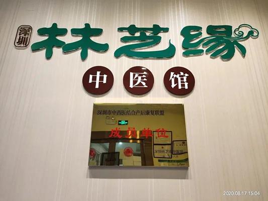 深圳林芝缘:有滋有味的中医馆是个什么样子?