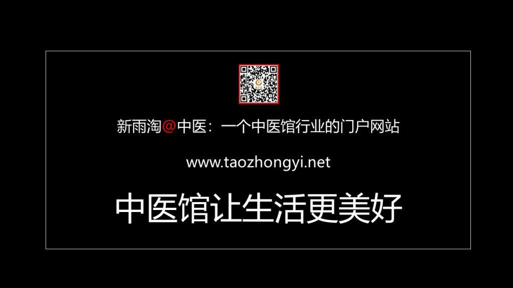 中医李可的黄芪保肺膏
