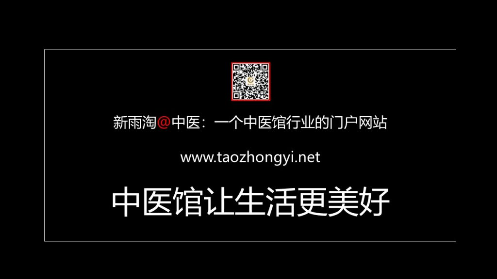 深圳德仁中医馆:每一个中医馆更名的背后都隐藏着一个让人嘘唏的故事