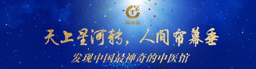 大上海哪家中医看白癜风和脱发效果好?
