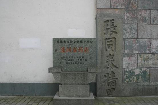 杭州张同泰堂:一家比胡庆余堂还要早上70年的中医馆