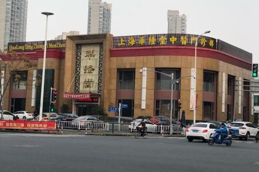 上海华隆堂中医门诊部