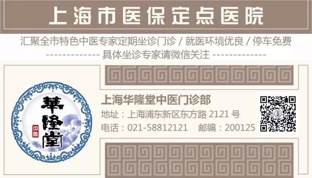 上海华隆堂(医案):汤晓龙博士治疗小儿湿疹