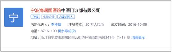 宁波海曙新城中医会馆:单店年营收2.6亿的奇迹是如何造就的?