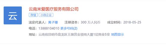 云南米爱家:一个女广告人开办的当年盈利的中医馆
