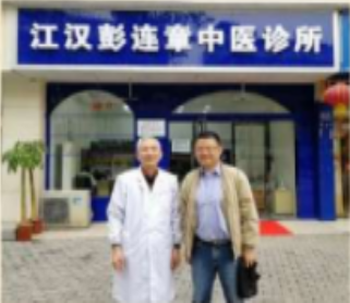 武汉市江汉区彭连章中医诊所