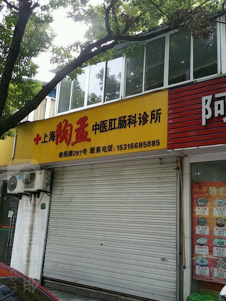 上海陶孟中医肛肠科诊所