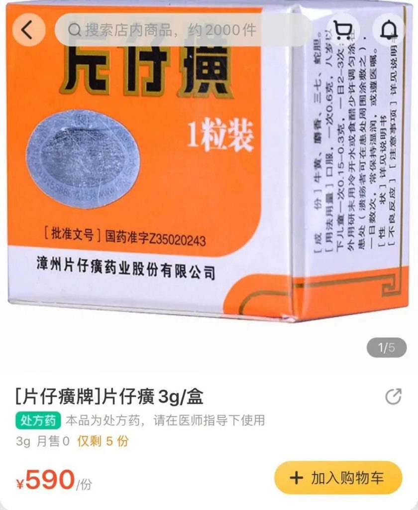 漳州片仔癀:没买过没吃过,你是不会知道这粒中药有多么神奇?
