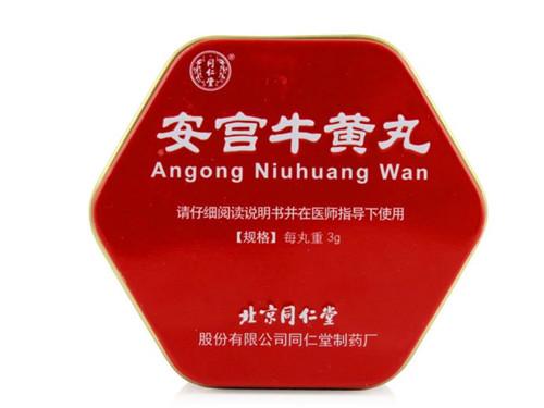 安宫牛黄丸!为什么说它是家中必备的救命药?