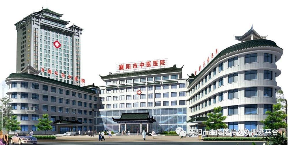 湖北襄阳市中医医院