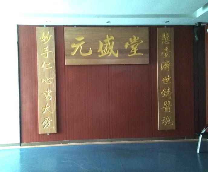 襄阳元盛堂中医馆
