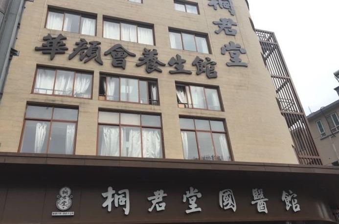 杭州桐君堂国医馆(武林馆)