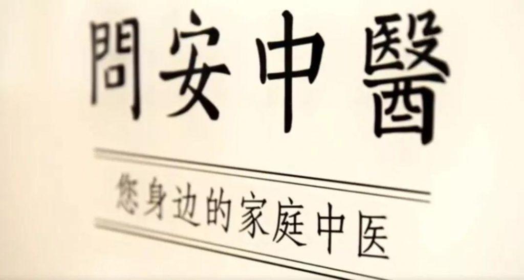 杭州问安中医(中北馆)