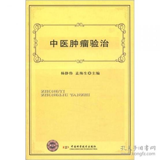 中医界最奇幻的事:居然有患者出资为自己就诊的医院写了一本厚厚的书